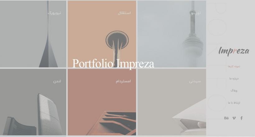قالب وردپرسی portfolio impreza