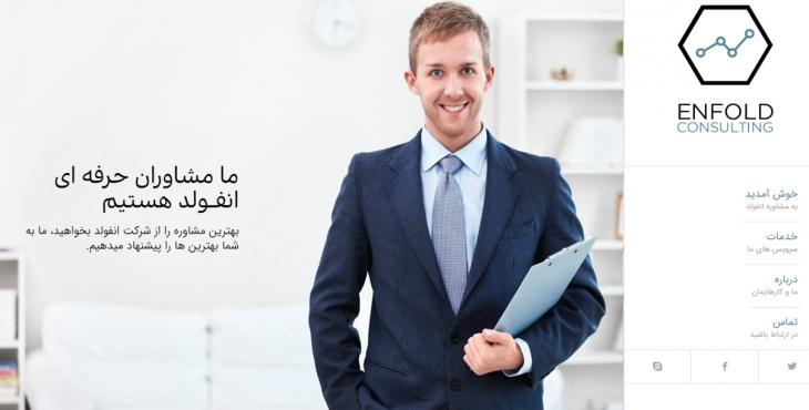قالب وردپرسی Consulting - Enfold