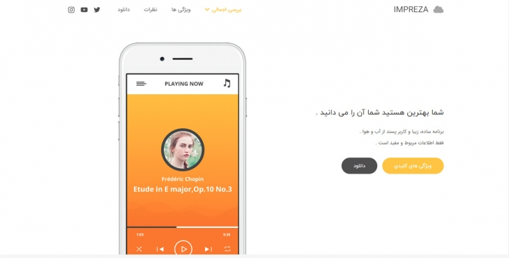قالب وردپرس mobile app impreza